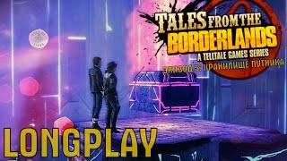 ВЕЛИКОЛЕПНЫЙ ФИНАЛ! ? [TALES FROM THE BORDERLANDS: Ep 5]