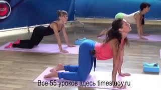 Стретчинг урок 4 с Фирсовой Екатериной на timestudy.ru