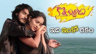 Kotha Kurradu Theatrical Trailer   Latest Telugu Trailers 2018   Latest Telugu s