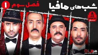 Serial Shabhaye Mafia 1 - Season 3 - Part 1   سریال شب های مافیا 1 - فصل 3 - قسمت 1
