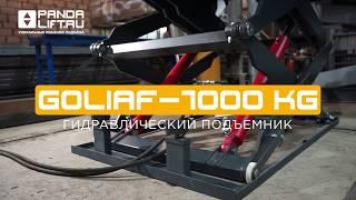 Грузовой подъемник GOLIAF-1000 KG(, 2018-01-18T09:27:58.000Z)