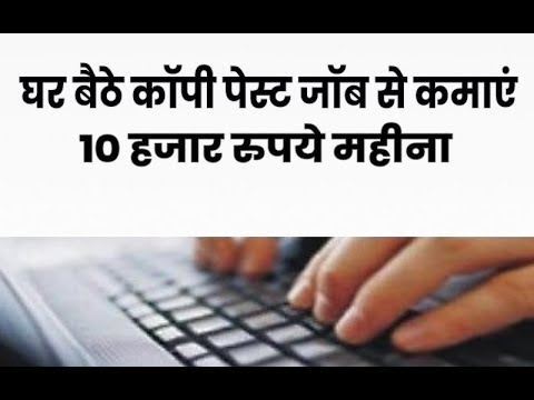 Copy and Paste Job Online | without investment | 10 हजार महीना कमाएं