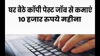 Copy and Paste Job Online   without investment   10 हजार महीना कमाएं