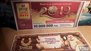 видео: Кто победит   русское лото  1270 тираж или золотая подкова  180 тираж?
