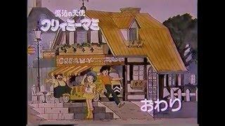 魔法の天使クリィミーマミ 最終回のED後の番組宣伝 1984年6月29日放送.