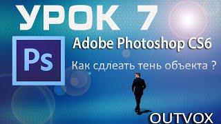Урок 7. Adobe Photoshop CS6. Как сделать тень объекта ?