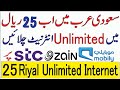 Now Enjoy Free Unlimited Internet Data On STC/Mobily & Zain In Saudi Arabia | Free Vpn User And Pass