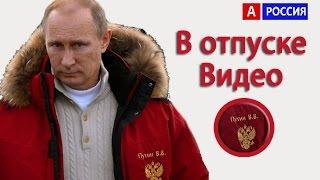 Вот как и где отдыхает Владимир Путин видео в отпуске на рыбалке охоте