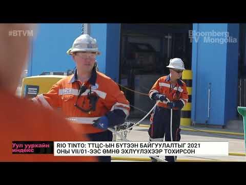 Rio Tinto: Тавантолгойн цахилгаан станцын санхүүжилт, бүтээн байгуулалтыг Монголын Засгийн газар хариуцахаар тохирлоо