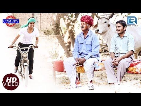 लो जी आगई एक शानदार Marwadi Desi Comedy - लड़ाई खोर पावणो | जरूर देखे और पसंद आने पर शेयर करे