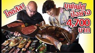 บุฟเฟ่ต์เนื้อโทมาฮอว์ก ที่เดียวในประเทศไทย!! เนื้อA5สั่งไม่อั้น ft. พี่ปู๋ว์ 25hours