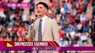 "Зикриоллох Хакимов ""ГУЛИ ШАБ""  новая версия 2019"