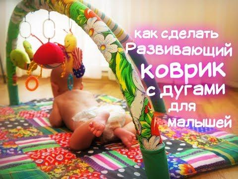 Как своими руками сделать развивающий коврик для ребенка своими руками фото