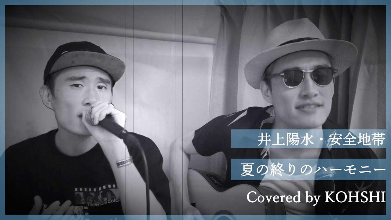 KOHSHIの歌ってみた!vol.40 井上陽水・安全地帯「夏の終りのハーモニー」