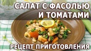 Рецепты салатов. Салат с фасолью и томатами простой рецепт приготовления