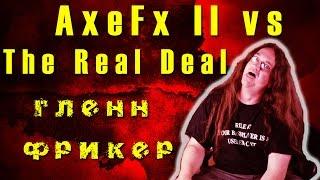 AxeFx II vs The Real Deal - разговор начистоту - Гленн Фрикер   TUTORIAL 03-13