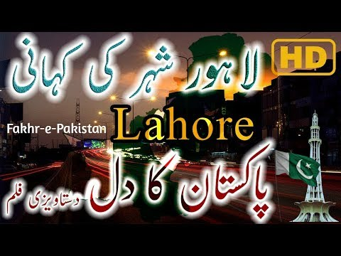 Documentary Of Lahore City In Urdu And Hindi