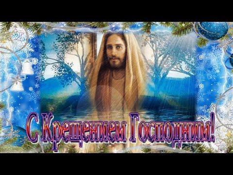 Красивое, оригинальное поздравление с праздником Крещения Господня! Крещение Господне в реке Иордан!