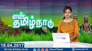 En Tamil Nadu News 18-04-2017 – News7 Tamil News