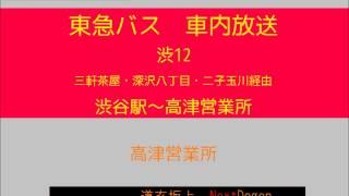 東急バス 新道線 渋谷12系統 高津営業所行 車内放送