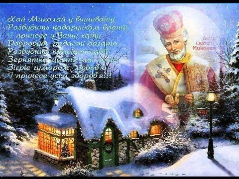 19 декабря николай чудотворец поздравление
