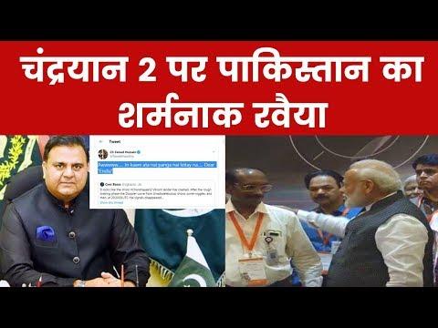 चंद्रयान 2 पर पाकिस्तान का शर्मनाक रवैया, Pakistan Reaction On Chandrayaan 2   India News