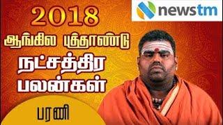 பரணி நட்சத்திரப் பலன்கள்   Bharani Natchathiram Predictions- 2018