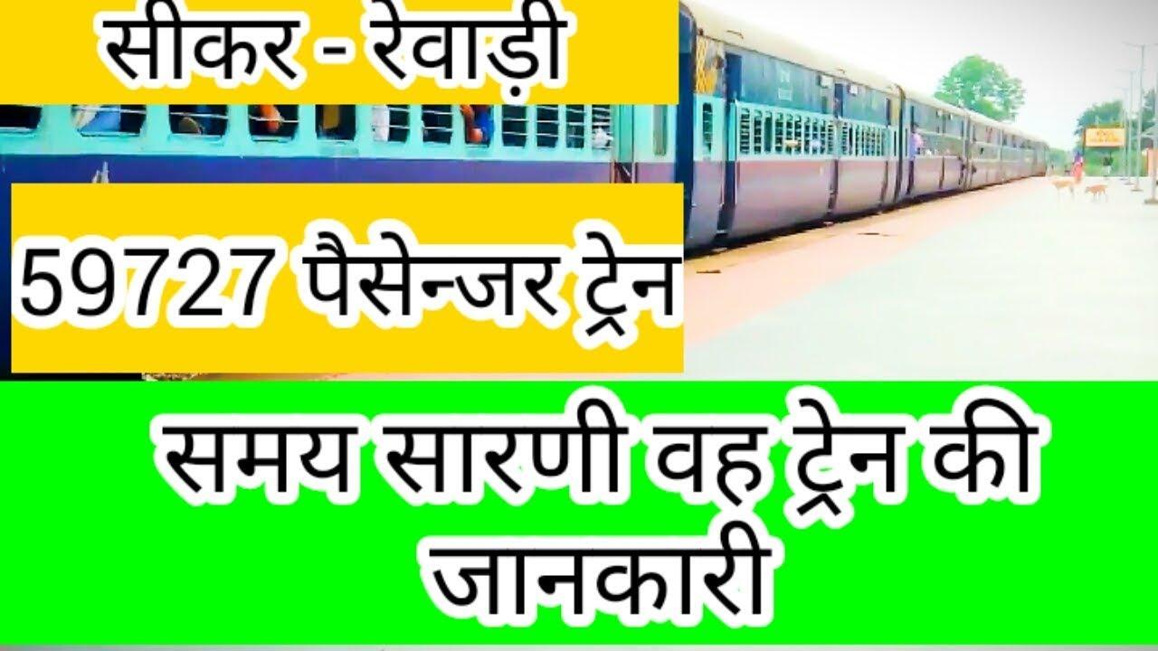 सीकर से रेवाड़ी पैसेंजर ट्रेन।।59727।। train full information !! Indian railways - YouTube