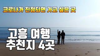 #281 전라도여행채널, 전남 고흥 겨울여행, 우주발사…