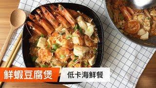 鮮蝦豆腐煲|低卡高蛋白海鮮餐|菜單研究所040