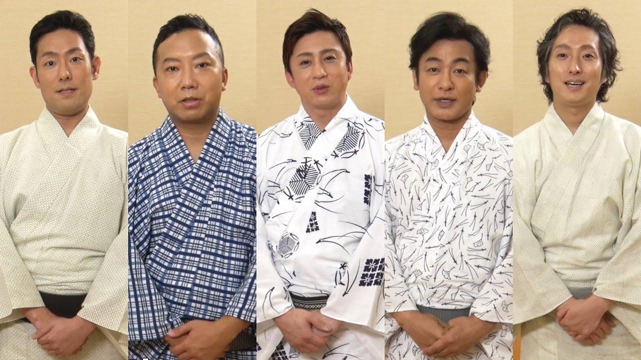 5ヵ月ぶりに歌舞伎座再開!松本幸四郎・市川猿之助・片岡愛之助・中村 ...