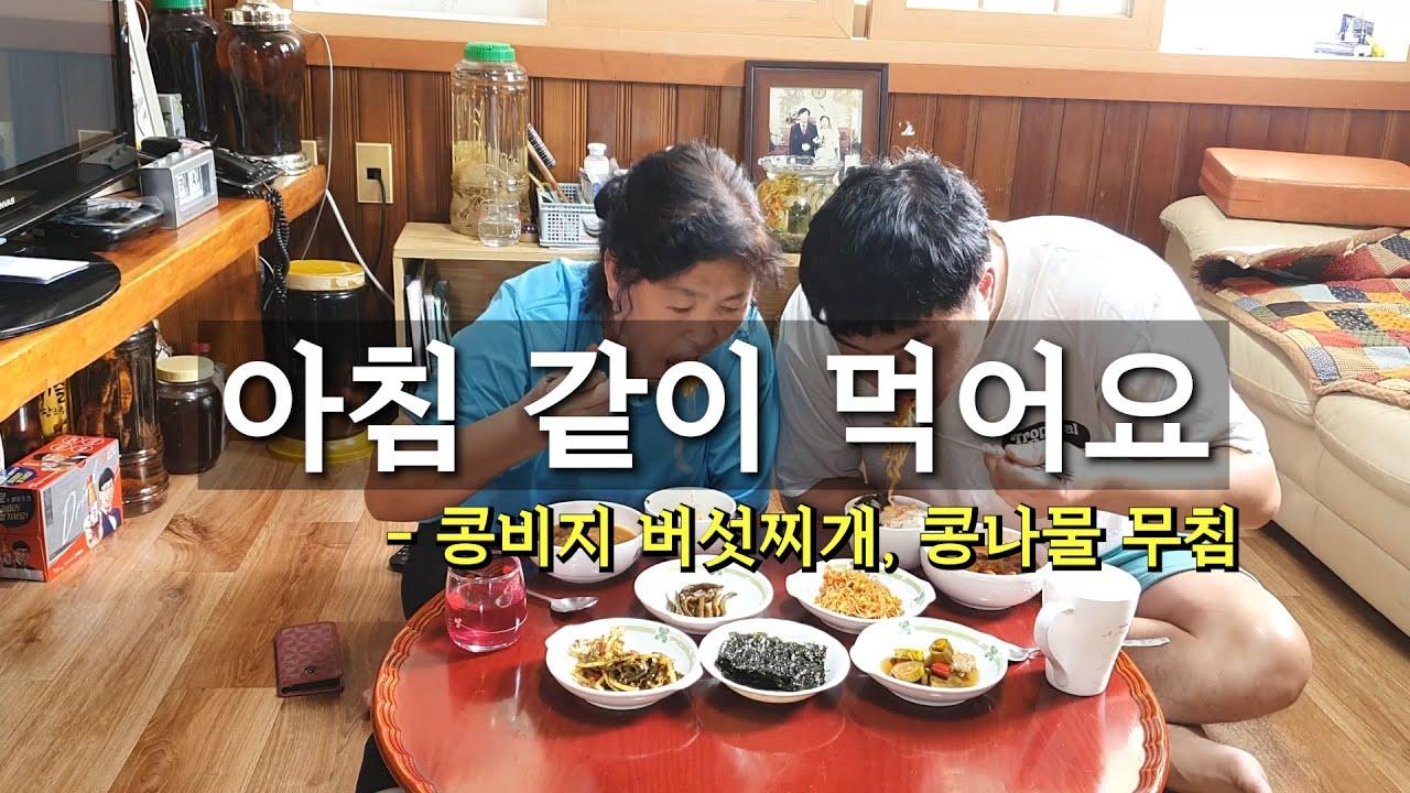 주말 아침 밥 같이 먹어요 콩비지버섯찌개, 콩나물무침, 김 / Bean mushroom stew, Seasoned bean sprouts, Dried seaweed Eating