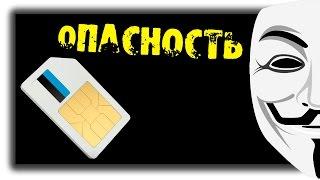 видео Мошенничество с сим-картами.