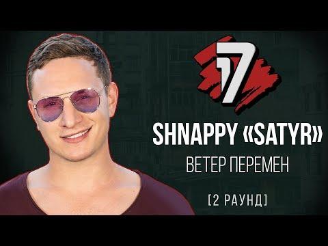 Shnappy A.k.a. Satyr - Ветер Перемен. ТРЕК - 2 раунд   17 Независимый баттл