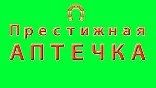 Аптечка первой помощи, домашняя аптечка  Aptechka pervoy pomoschi, domashnyaya aptechka