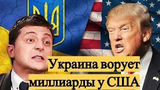 СРOЧНO! Трамп использует Украину в борьбе за ВЛАСТЬ,а что будет с НЕЗАЛЕЖНОЙ ему НАПЛЕВАТЬ