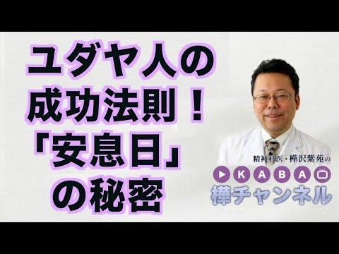ユダヤ人の成功法則! 「安息日」の秘密【精神科医・樺沢紫苑】