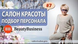 #7 Подбор персонала. Салон красоты. Елена Сапогова(Подбор персонала в салона красоты. ❀ 7 бесплатных видео уроков, которые помогут Вам при создании своего..., 2012-08-04T17:04:59.000Z)