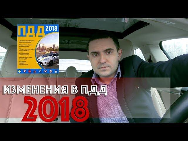 Внимание! Изменения в ПДД Украины 2018!