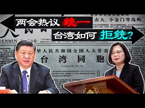 """海峡论谈:两会热议""""习五点"""",台湾如何面对大陆统一进程?"""
