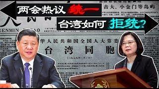 海峡论谈 两会热议 习五点 台湾如何面对大陆统一进程