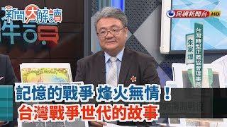 【新聞大解讀】記憶的戰爭 烽火無情!台灣戰爭世代的故事 2019.09.13(上)