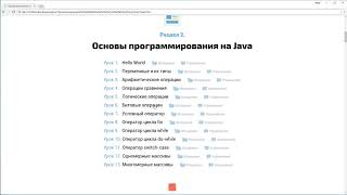 Как проходить курс? | #1 - Видеоуроки по Java
