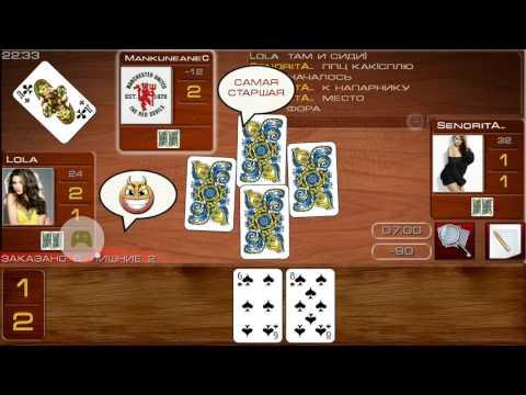 Расписной покер (игра на пары )