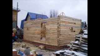 строим баню.wmv(Строительство домов бань из бруса г.Тюмень,тел; 8(9044) 97-03-44., 2012-02-22T19:43:53.000Z)