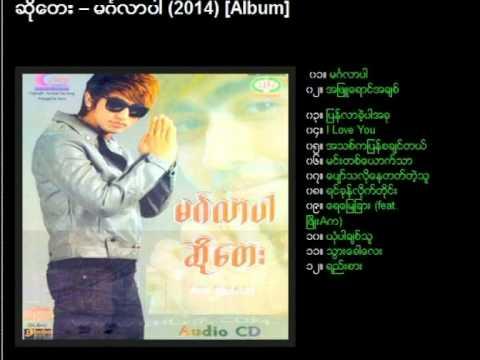 So Tay +မဂၤလာပါ တစ္ကိုယ္ေတာ္ (2014)=myanmar songs