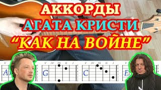 Как на войне Аккорды на гитаре 🎸 Разбор песни ♫ Группа Агата Кристи Самойлов