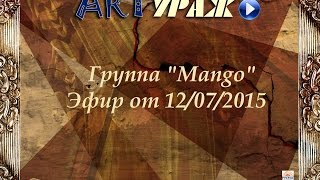 """ARTураж"" онлайн-шоу. Группа ""Mango"""