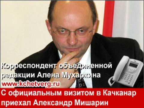Александр Мишарин приехал в Качканар
