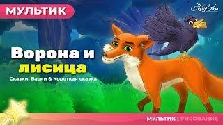 ВОРОНА И ЛИСИЦА (The Fox and the Crow) | Сказки для детей и Мультик